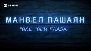 Манвел Пашаян - Всё твои глаза   Премьера клипа 2018