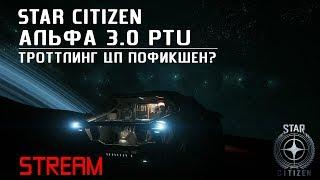 Star Citizen: Alpha 3.0 PTU. Троттлинг ЦП Пофикшен?
