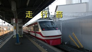 【走行音】東武250系 相老→赤城