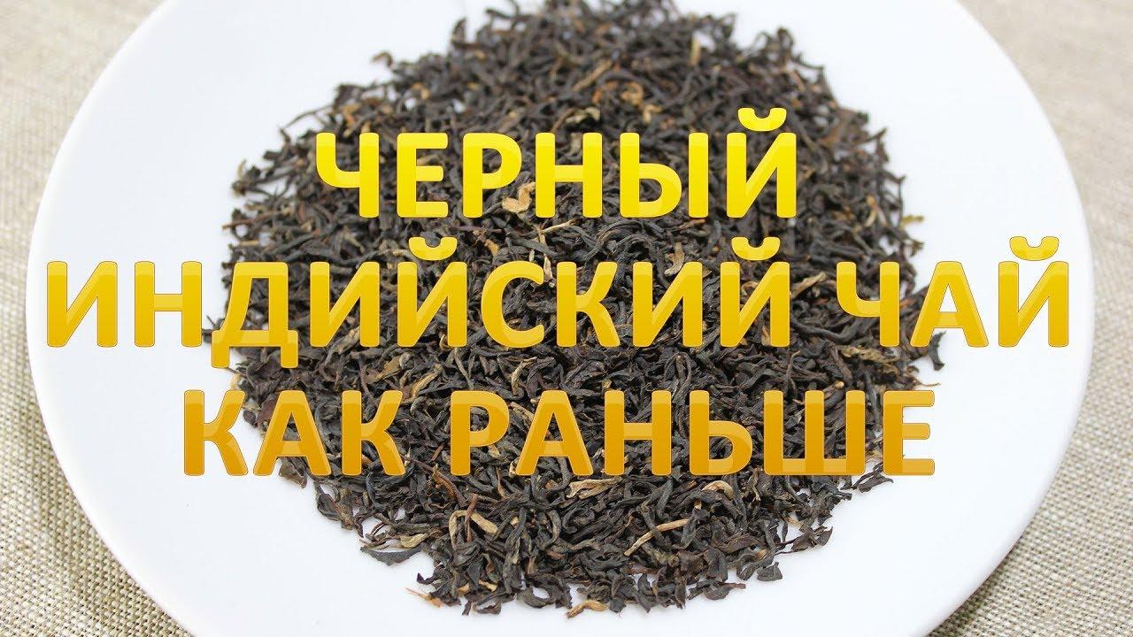 про индийский чай