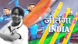जीतेगा मेरा इंडिया - Jitega Mera India ❤❤ ICC Cricket World Cup - Motivational Songs ❤❤ Jimmy