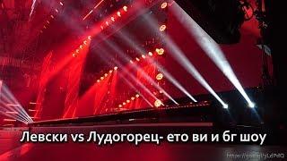 Левски vs Лудогорец - ето ви и бг шоу (Без Бутонки)