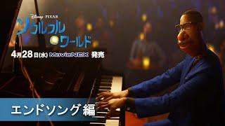 「ソウルフル・ワールド」MovieNEX エンドソング編