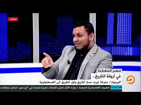 اللقاء كامل مع محمد ناصر وضيفه م. محمد إلهامي وحديث عن فتح القسطنطينية ومعركة اليرموك