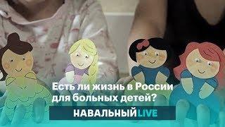 С чем приходится сталкиваться больным детям в России?