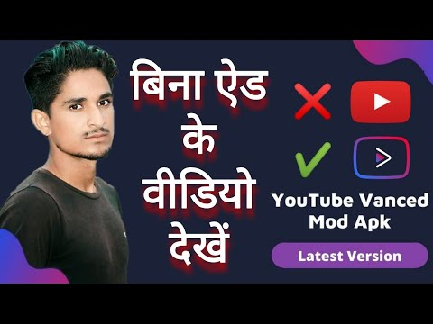 YouTube का नया वर्जन,YouTube Vanced APK Download Without ROOT