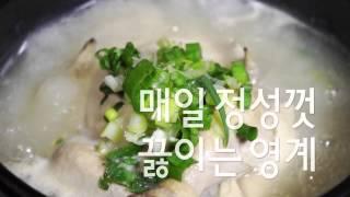 맛TV-고려삼계탕의 '삼계탕'