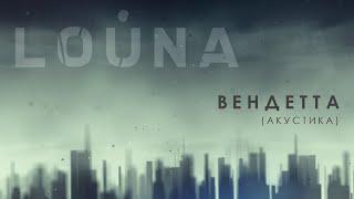 Смотреть клип Louna - Вендетта