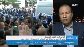 وراء الحدث - باحث: مظاهرات الجمعة كانت مفاجأة للجميع في الجزائر