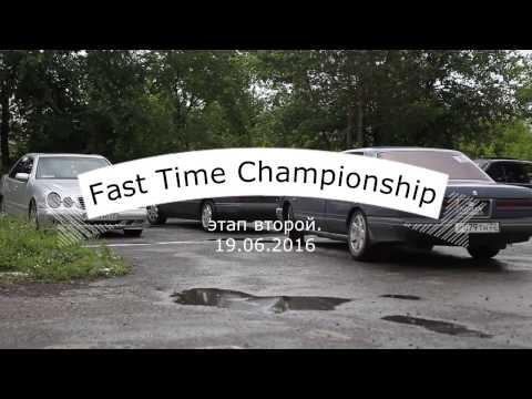 Fast Time Ch ionship. Этап II