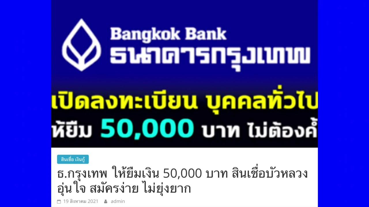 ธนาคารกรุงเทพ 🔥 ให้ยืม 50,000 บาทไม่ต้องค้ำ สินเชื่อบัวหลวงอุ่นใจ