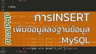 สอนเขียนภาษาPHP EP2 การINSERT INTO เพิ่มข้อมูลลงฐานข้อมูล MySQL แบบใครๆก็เขียนได้