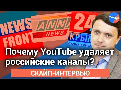 Константин Кнырик: почему YouTube удаляет российские каналы