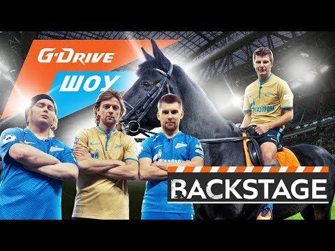 «G-Drive Шоу» #2: