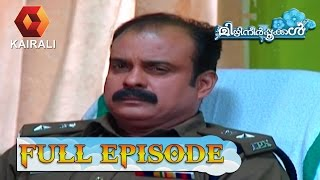 Mizhineerpookkal 11/11/16 TV Serial Full Episode