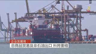 我国下调总商品贸易和非石油国内出口预测
