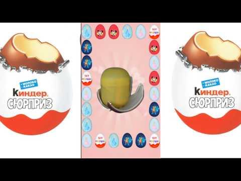 Круто! Огромный Киндер Сюрприз пиньята Игры для детей ⭐  Приключения Софии