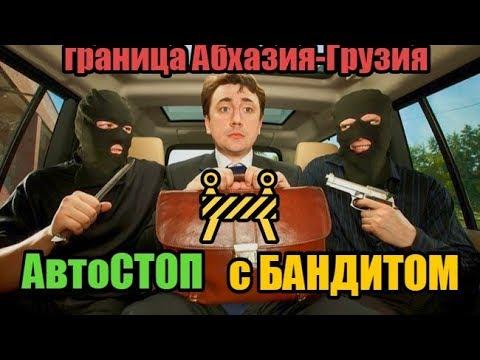 🚀 экстремальный АвтоСТОП с бандитом в Абхазии   Как пересечь границу Абхазия-Грузия   Инвестиции