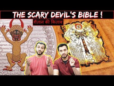 The Devil's Bible (Codex Gigas) - Written by a DEVIL? | शैतानी किताब (Hindi Urdu) | The Baigan Vines
