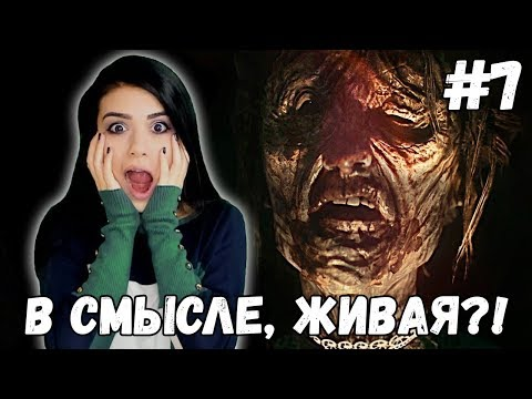 Remothered Tormented Fathers #7 | Девушка играет в ужастик