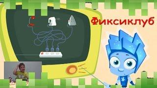 Фиксики - кабельный салат - gameplay from YaGamer. Наше всё!