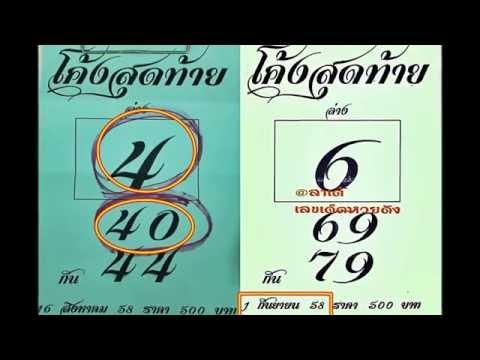 เลขเด็ด 1/9/58 โค้งสุดท้าย หวย งวดวันที่ 1 กันยายน 2558