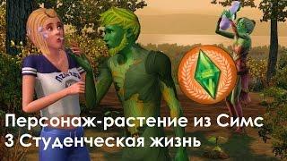 The Sims 3 Студенческая Жизнь: Как стать персонажем-растением(плантсимом) или наоборот