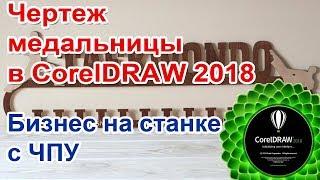 Бизнес на станке с ЧПУ. Чертеж медальницы в CorelDRAW 2018. Видеоурок.