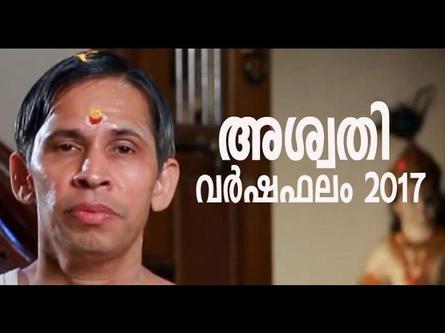 Ashwathi I Varshaphalam 2017 I Kanippayyur Narayanan Namboodiripad