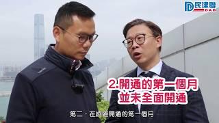 【中環灣仔繞道初體驗】(2019/01/04)