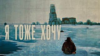 Я тоже хочу - фильм Алексея Балабанова. Полная версия. thumbnail