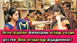 அட்சய திருதியை விளம்பரத்தை பார்த்து ஏமாறும் மக்களே இதை பார்த்தாவது திருந்துங்கையா? #AtchayaTritiya