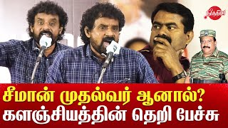 Director Kalanjiyam Latest speech about Seeman and Tamil Eelam மாவீரர் நாள் 2020 tamil news