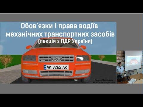 Обов´язки і права водіїв (лекція з ПДР України)