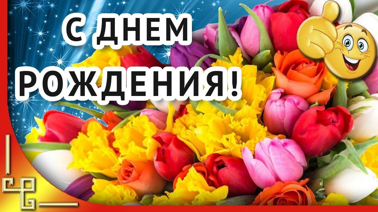 Поздравление именинником в апреле