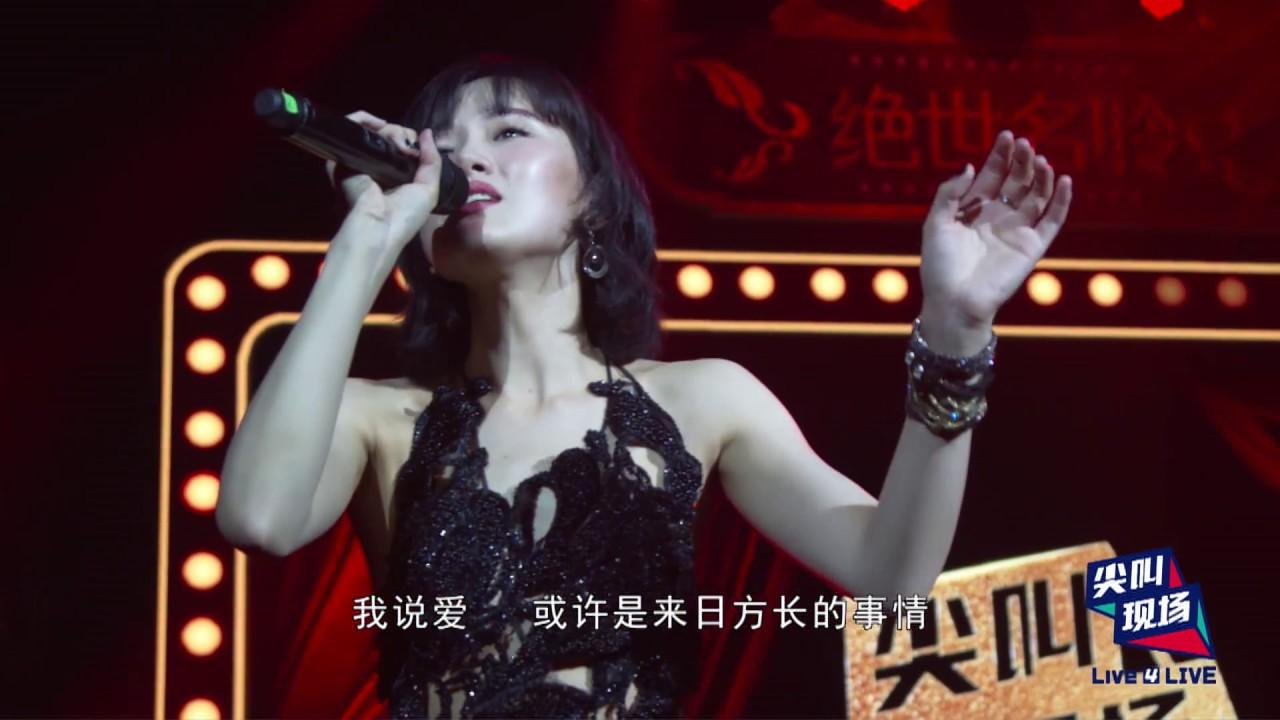 """high歌_""""High歌""""天后 黄龄单曲《来日方长》-""""绝世名伶""""音乐会上海 ..."""