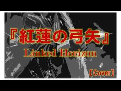 『紅蓮の弓矢』~進撃の巨人~【Cover】歌詞付