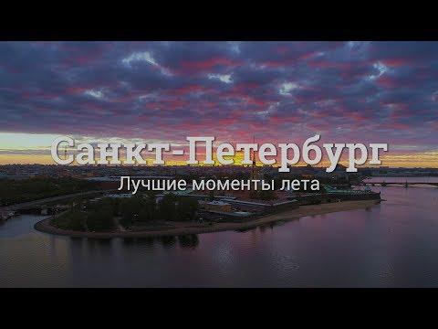 Санкт-Петербург: лучшие моменты лета