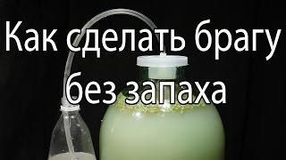 ✅ Как сделать брагу и самогон без запаха