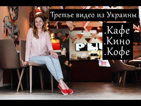 Третье видео из Украины. Только и делаем, что ходим есть). Нашли Любимое кафе и Печать на кофе.