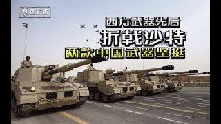 【军情590】买遍全球的沙特军队被游击队追着打:唯有中国两款武器能坚持战斗