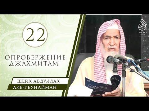 Наставление шейха аль-Гъунаймана и шейха Усмана аль-Хамиса – Часть № 22/22 ᴴᴰ