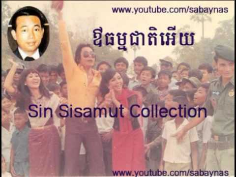 Oh tham cheat ey-Sin sisamuth song-old song 1975