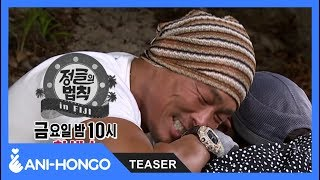 Law of the Jungle in Fiji (2017) - Teaser