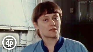 Крылатая дочь Родины. Светлана Савицкая (1983)