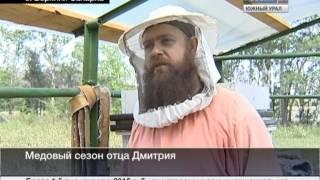 Священник-пчеловод. Россия-24. Южный Урал. 15 августа 2013