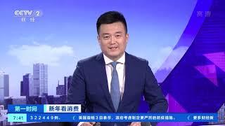 河北:冰雪场馆陆续开馆 带动冰雪热 「财经资讯」 20210104| CCTV财经 - YouTube