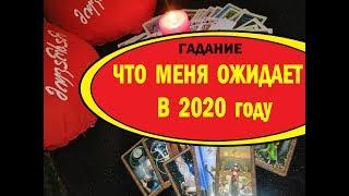 ЧТО МЕНЯ ОЖИДАЕТ В 2020 ГОДУ