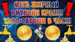 BlackCoin БЕСПЛАТНЫЙ КРАН ПОД КРИПТОВАЛЮТУ BC. 0.1$ за 1 МИНУТУ. ЗАРАБОТОК В ИНТЕРНЕТЕ БЕЗ ВЛОЖЕНИЙ.