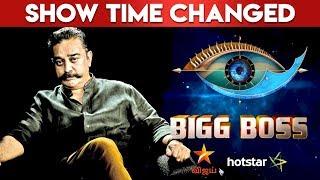 😲 BIGG BOSS 3 Show Timing Changed !!!! | Kamal Hasan , Vijay Television
